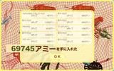 120226(2)69745アミー