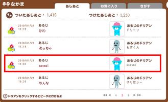 011(1400人目)masamiさん