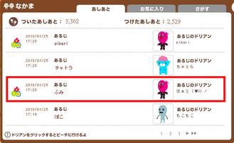 011(3300人目)ふみさん