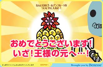 091225−06ゴールデンフルーツ