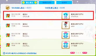 012(48000人目)ぷりん☆さん
