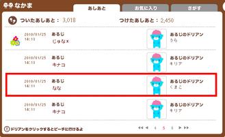 011(3000人目)ななさん