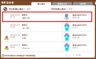 01(400人目)まめっちさん