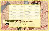 120307(2)70882アミー