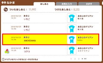 012(11000人目)☆MIHOCHAN☆さん