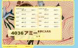 09日(2)(4036アミー)