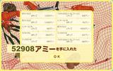 120228(2)52908アミー
