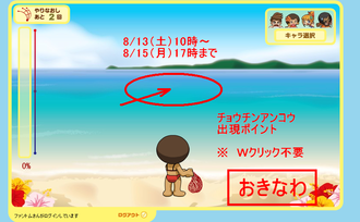 08月12日(02おきなわ)13〜15