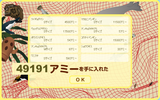 111216(2)49191アミー