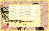 120314(2)44763アミー