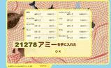 22日(2)(21278アミー)