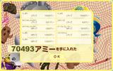 111220(2)70493アミー