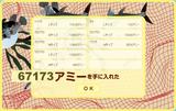 111211(2)67173アミー