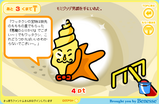 091207−03モミジソデ男爵(4P)