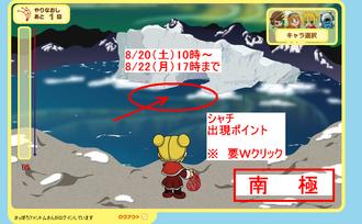 08月19日(006南極)20〜22