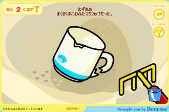 まくまくのこわれたマグカップ