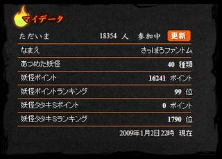 01月02日40種類(16241P99位)