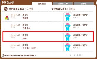 011(3400人目)kanaさん