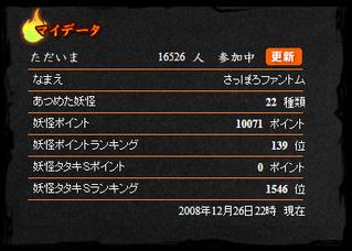 12月26日22種類(10071P139位)