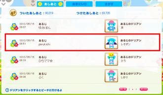012(90000人目)perukichiさん