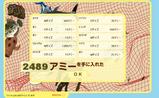 20日(2)(2489アミー)
