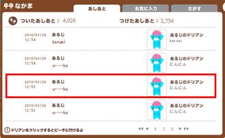 011(4000人目)u----koさん