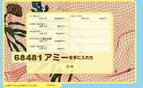 30日(2)(68481アミー)