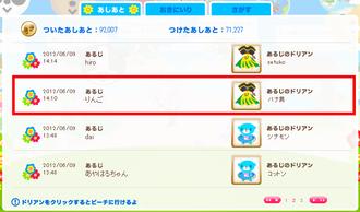 012(92000人目)りんごさん