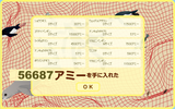 120327(2)56687アミー