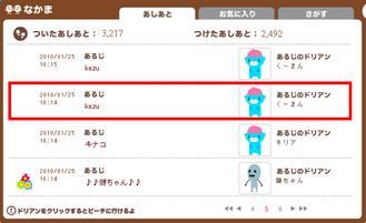 011(3200人目)kazuさん