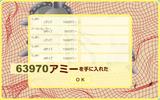 120304(2)63970アミー