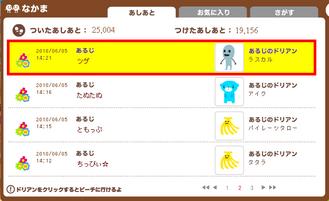 012(25000人目)ツゲさん