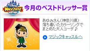 2014年01月21日あゆみさん(神奈川)
