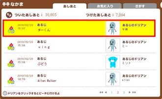 012(10000人目)チーくんさん