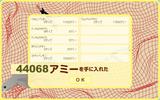 120315(2)44068アミー