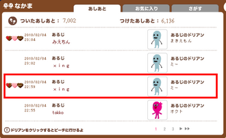 011(7000人目)Xingさん