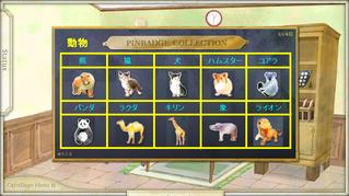 動物決定稿(完成版)