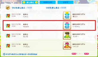 012(76000人目)miyurinさん