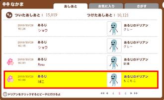 012(15000人目)ぽこさん