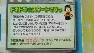 2011年12月19日よーごんさん07