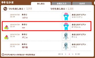 011(2500人目)syoさん