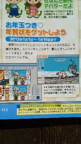 2011年12月19日よーごんさん03