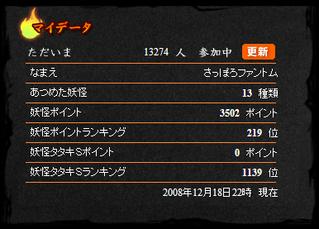 12月18日13種類(3502P219位)