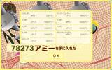 120303(2)78273アミー