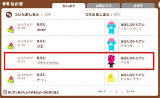 01(800人目)アヤナミカヲルさん