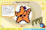 091207−05毒あばれヒトデ子(8P)