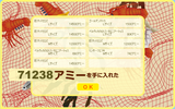 120227(2)71238アミー