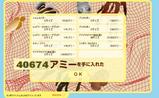 03日(2)(40674アミー)