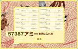 111221(2)57387アミー