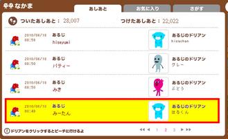 012(28000人目)みーたんさん